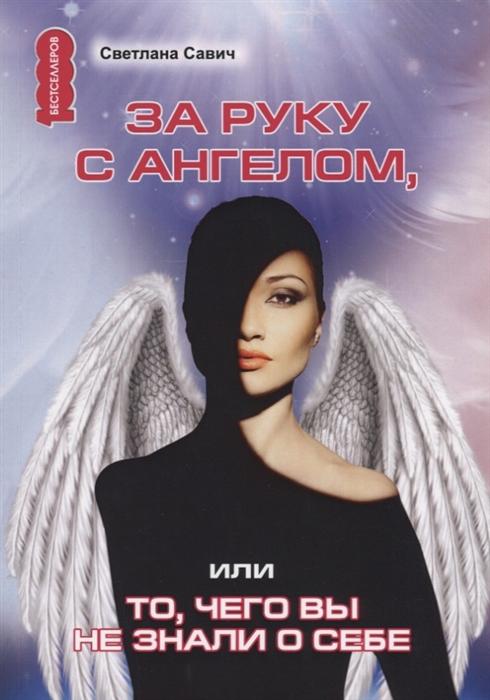 Савич С. За руку с ангелом или то чего вы не знали о себе о палёк сделка с ангелом
