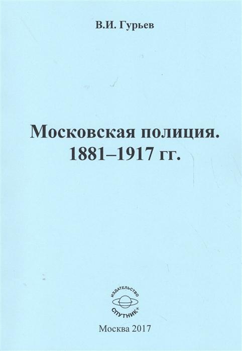 Гурьев В. Московская полиция 1881 - 1917 гг арзамаскин ю комиссары 1917 1942 гг