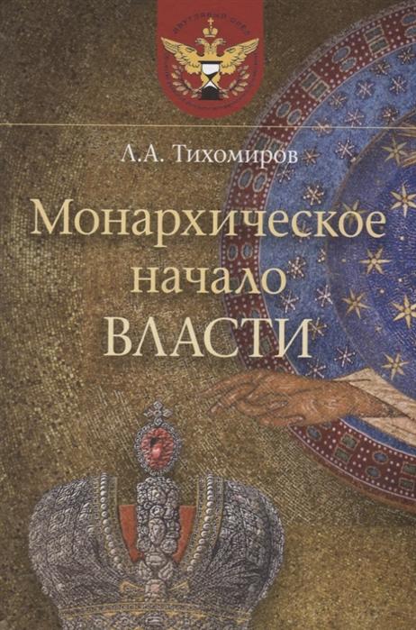 Тихомиров Л. Монархическое начало власти л тихомиров критика демократии