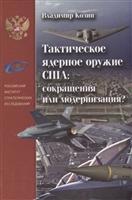 Тактическое ядерное оружие США: сокращения или модернизация?