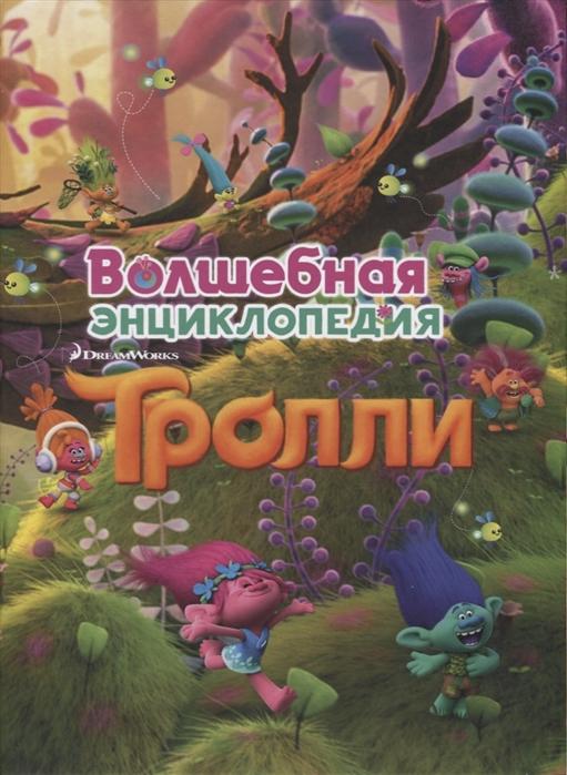 Кузьминых Ю., (ред.) Тролли Волшебная энциклопедия
