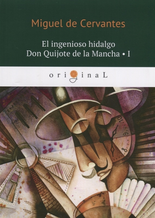 Cervantes M. El ingenioso hidalgo Don Quijote de la Mancha I книга на испанском языке cervantes m la gitanilla nivel 2 cd isbn 9788853607805