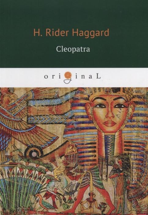 Haggard H.R. Cleopatra книга на английском языке