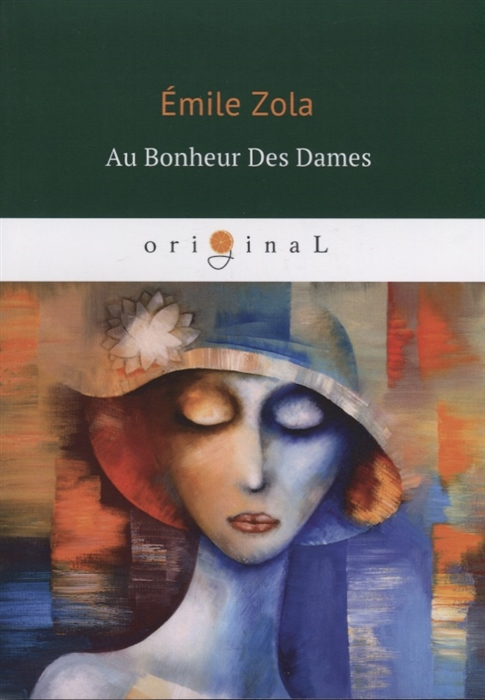 Zola E. Au Bonheur Des Dames книга на французском языке