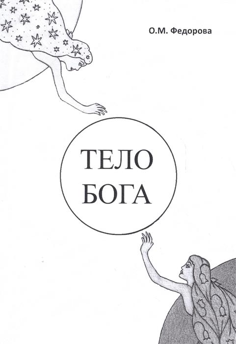 Федорова О. Тело Бога