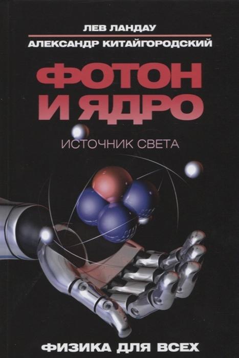 цена на Ландау Л., Китайгородский А. Фотон и ядро Источник света