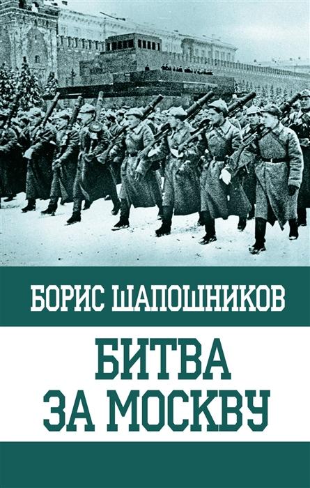 Шапошников Б. Битва за Москву цена 2017