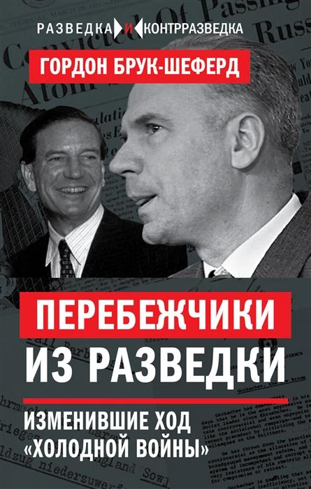 Брук-Шеферд Г. Перебежчики из разведки Изменившие ход холодной войны