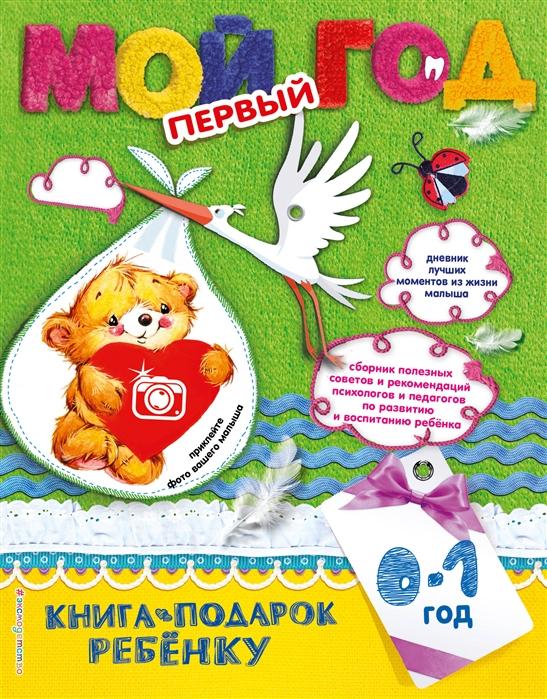 Баранова Н., Климович Н. Мой первый год скретч плакат мой первый год