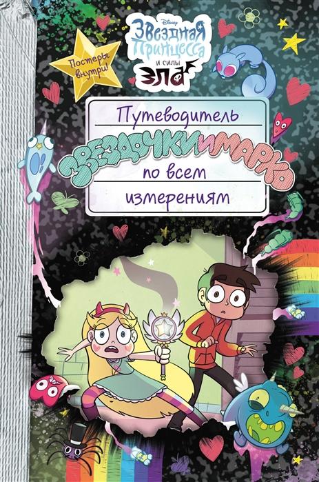 Кузнецова Д., (ред.) Путеводитель Звездочки и Марко по всем измерениям