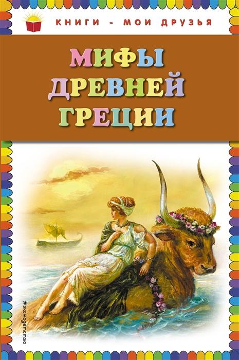 Петников Г. (пер.) Мифы Древней Греции цена