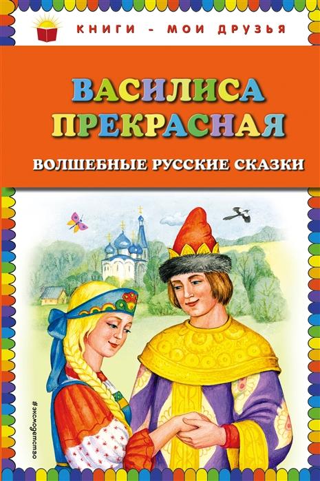 Василиса Прекрасная волшебные русские сказки любовь сушко василиса всегда права волшебные хроники
