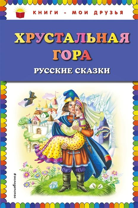 Хрустальная гора русские сказки литвинова м хрустальная гора русские сказки