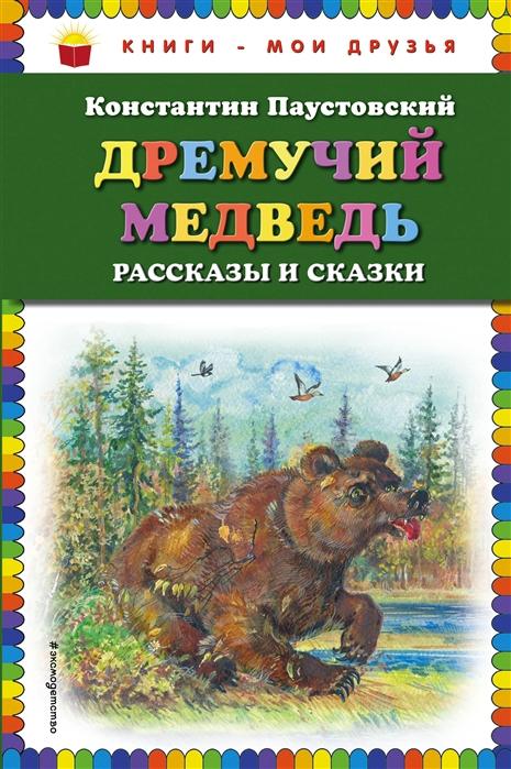 Паустовский К. Дремучий медведь рассказы и сказки паустовский к сказки