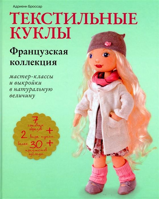 Броссар А. Текстильные куклы Французская коллекция Мастер-классы и выкройки в натуральную величину