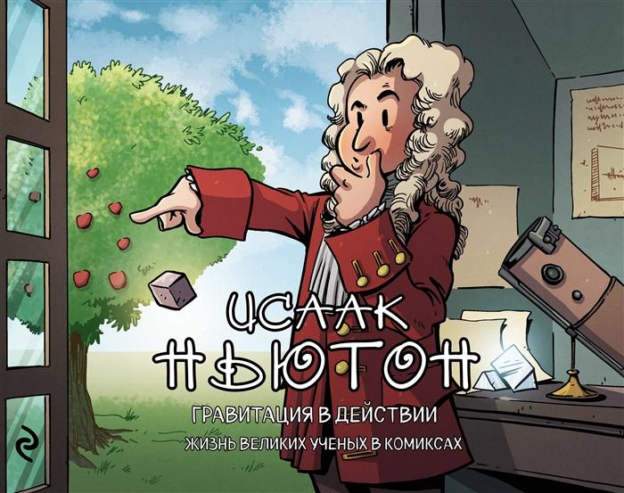 Баярри Х. Исаак Ньютон Гравитация в действии Жизнь великих ученых в комиксах почтовый блок без зубцов исаак ньютон из серии 100 великих людей мировой истории габон 2011 год