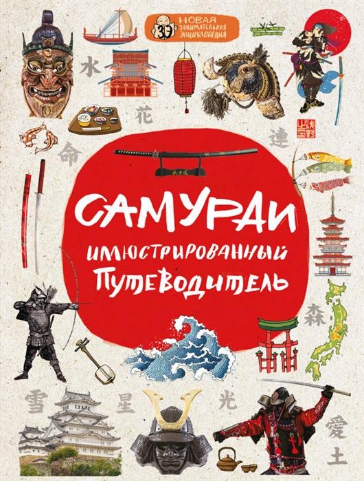 Гордиенко А. Самураи иллюстрированный путеводитель цены