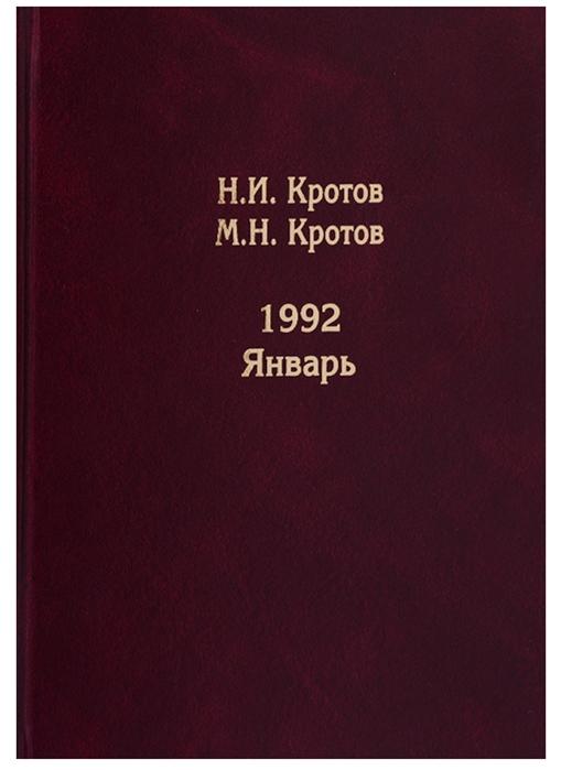 Кротов Н., Кротов М. Жизнь во времена загогулины девяностые 1992 Январь
