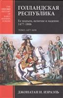Голландская республика. Ее подъем, величие и падение. 1477-1806. Том I. 1477-1650