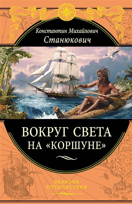 Станюкович К. Вокруг света на Коршуне
