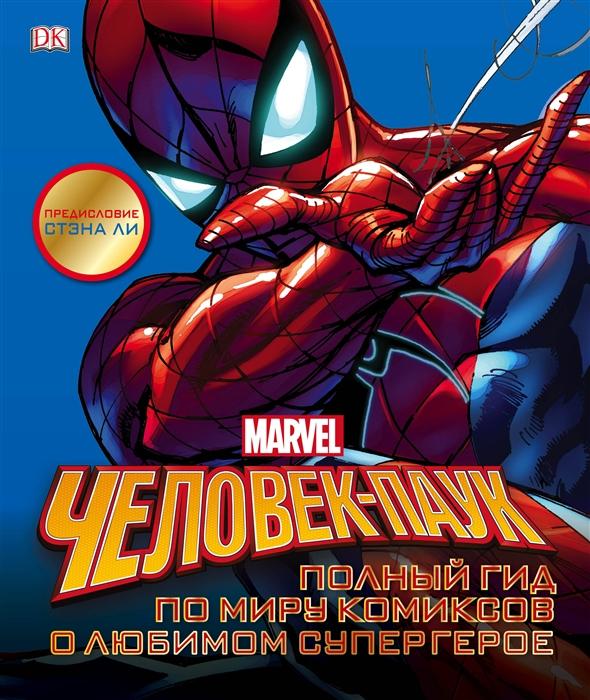 Человек-Паук Полный гид по миру комиксов о любимом супергерое человек паук полный гид по миру комиксов о любимом супергерое