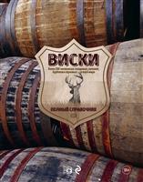 Виски. Полный справочник. Более 200 типов виски: солодовых, купажей, бурбонов и зерновых со всего мира