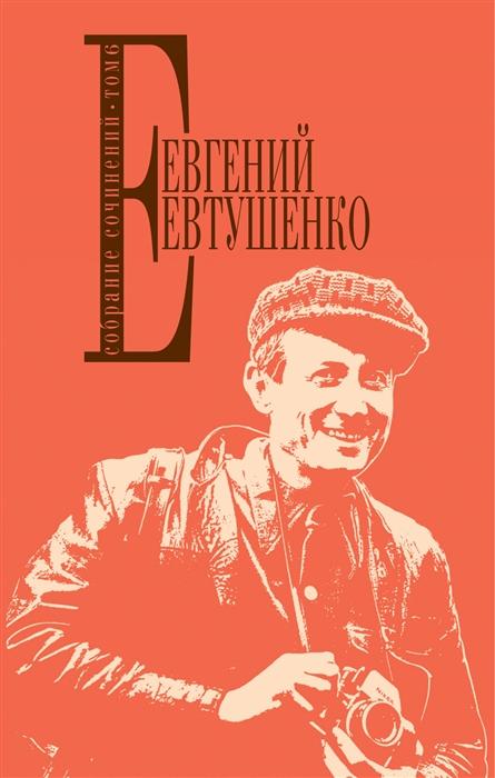 Евтушенко Е. Евгений Евтушенко Собрание сочинений Т 6 стоимость