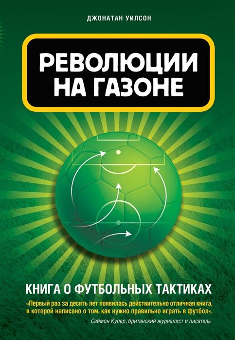 Уилсон Дж. Революции на газоне Книга о футбольных тактиках цены онлайн