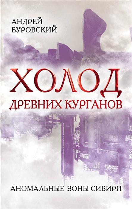 Буровский А. Холод древних курганов Аномальные зоны Сибири