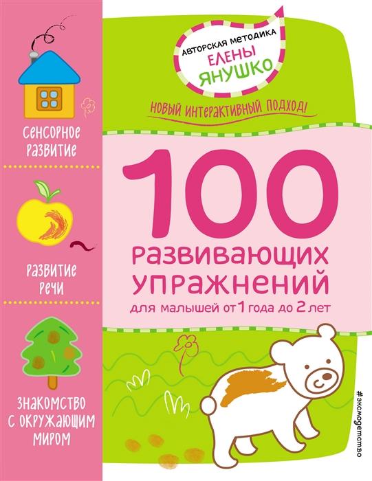 Янушко Е. 100 развивающих упражнений для малышей от 1 года до 2 лет