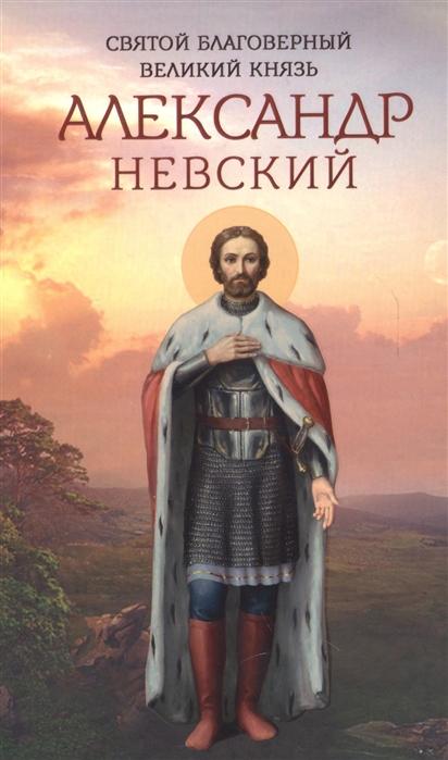 Маркова А. Святой благоверный великий князь Александр Невский