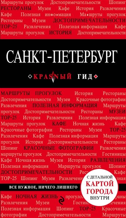 Чередниченко О. Санкт-Петербург Путеводитель петербург путеводитель