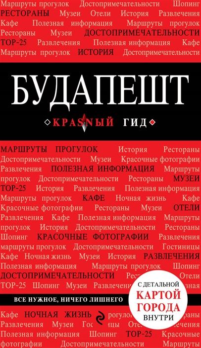 Кальницкая Т. (отв. Ред.) Будапешт Путеводитель цена
