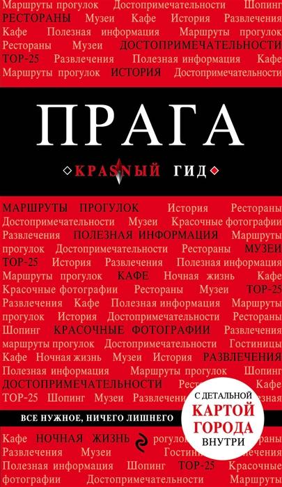 Кудрявцев А. Прага кудрявцев а прага путеводитель