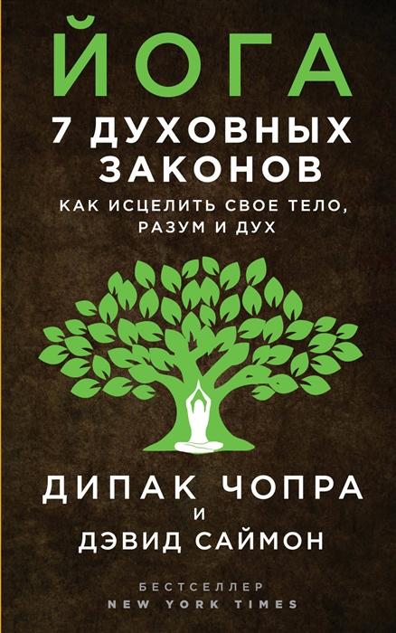 цена на Чопра Д., Саймон Д. Йога 7 духовных законов Как исцелить свое тело разум и дух