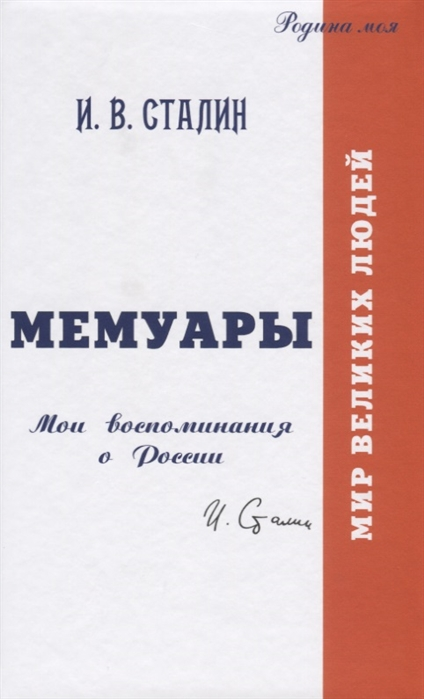 Сталин И. Мемуары Мои воспоминания о России