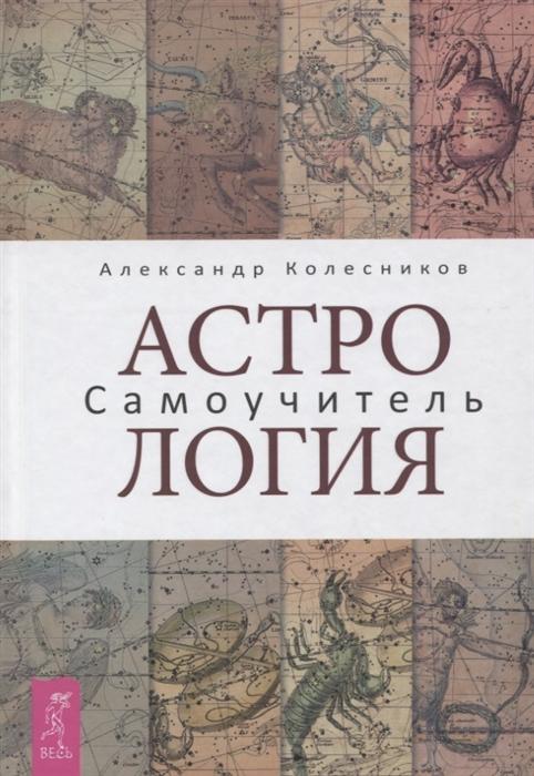 цены на Колесников А. Астрология Самоучитель  в интернет-магазинах
