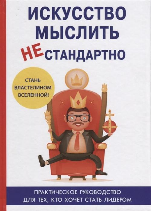 Царев Е. Искусство мыслить нестандартно царев о костелло дж роковые иллюзии