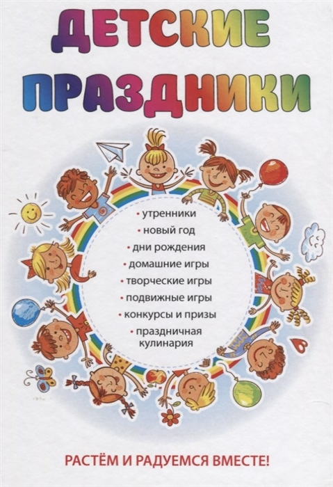 Вакса О. Детские праздники вакса ольга детские праздники в семейном кругу
