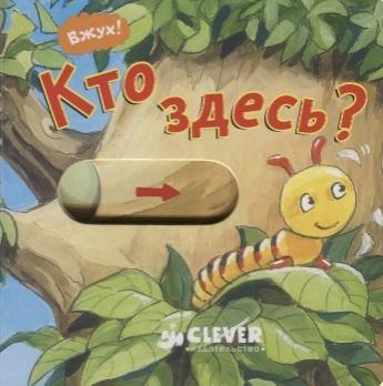 Попова Е., (ред.) Кто здесь кто здесь кто