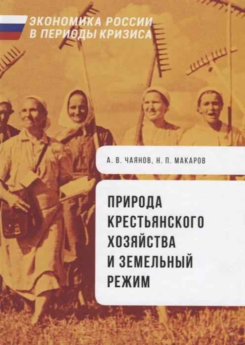 Чаянов А., Макаров Н. Природа крестьянского хозяйства и земельный режим чаянов а мистические повести