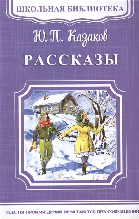 цена Казаков Ю. Рассказы