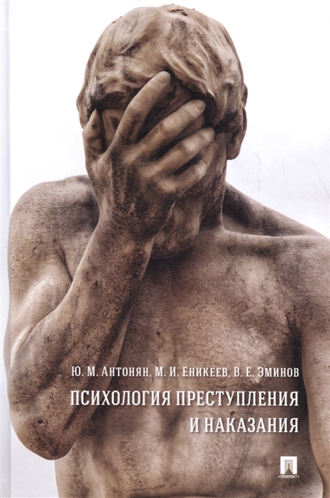 Антонян Ю., Еникеев М., Эминов В. Психология преступления и наказания цены онлайн