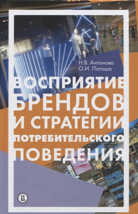 Антонова Н., Патоша О. Восприятие брендов и стратегии потребительского поведения