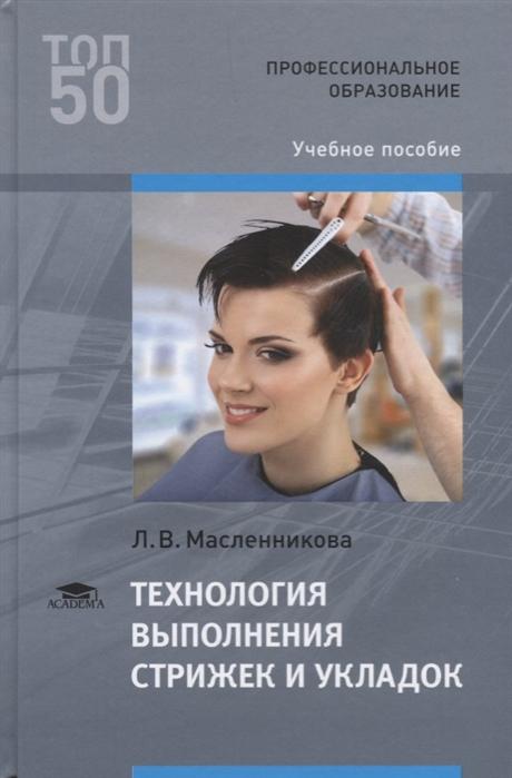 Технология выполнения стрижек и укладок Учебное пособие