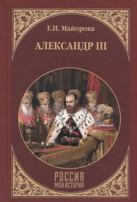 Майорова Е. Александр III майорова е катары и альбигойцы хранители грааля