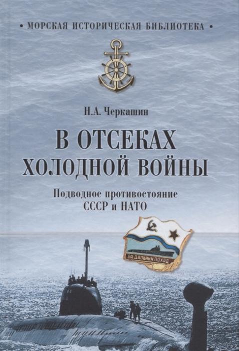 Черкашин Н. В отсеках холодной войны Подводное противостояние СССР и НАТО одежда нато