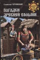 Загадки древней Волыни Вече, Издательство