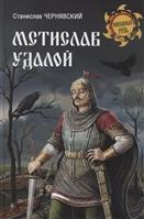 Мстислав Удалой За правое дело Вече, Издательство