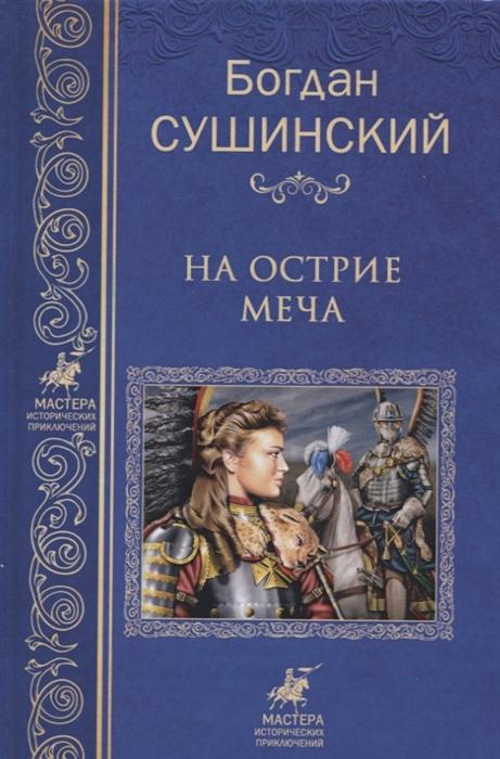 Сушинский Б. На острие меча Собрание сочинений елена кутузова на острие